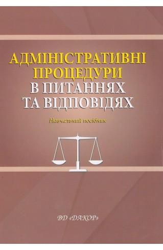 Адміністративні процедури в питаннях та відповідях