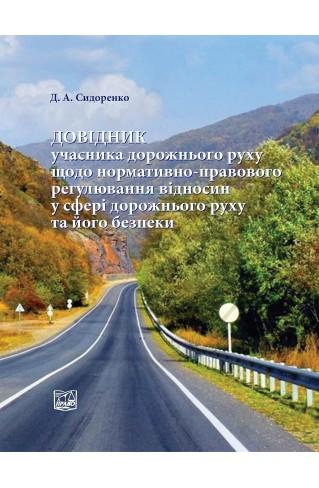 Довідник учасника дорожнього руху щодо нормативно-правового регулювання відносин у сфері дорожнього руху та його безпеки. Довідкове видання