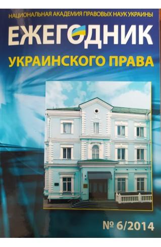 Ежегодник украинского права №6/2014