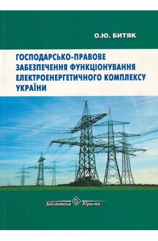 Господарсько-правове забезпечення функціонування електроенергетичного комплексу України