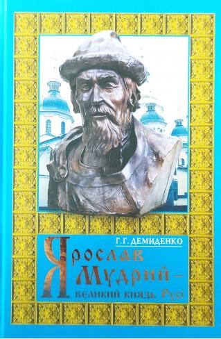 Ярослав Мудрий – великий князь Русі