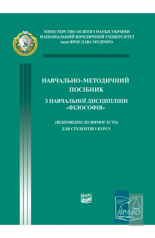"""Навчально-методичний посібник з навчальної дисципліни «Філософія» (відповідно до вимог ECTS) для студентів i курсу : Методичні посібники - Видавництво """"Право"""""""