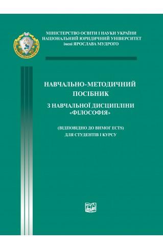 Навчально-методичний посібник з навчальної дисципліни «Філософія» (відповідно до вимог ECTS) для студентів i курсу