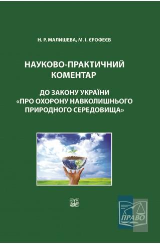 """Науково-практичний коментар до Закону України «Про охорону навколишнього природного середовища» : Коментарі - Видавництво """"Право"""""""