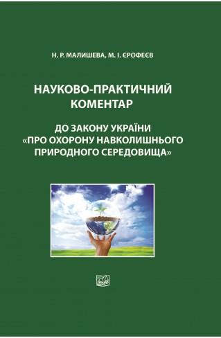 Науково-практичний коментар до Закону України «Про охорону навколишнього природного середовища»