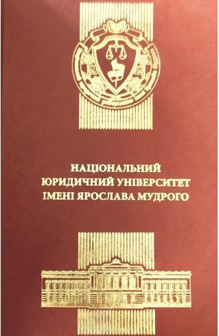 """Щоденник """"Національний юридичний університет імені Ярослава Мудрого"""". Подарункове видання"""