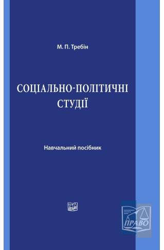 """Соціально-політичні студії : Навчальні та практичні посібники - Видавництво """"Право"""""""