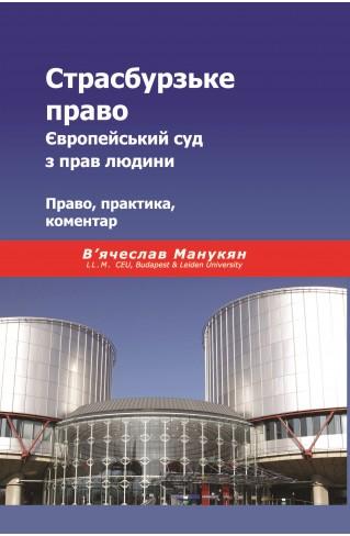 Страсбурзьке право. Європейський суд з прав людини. Право, практика, коментар