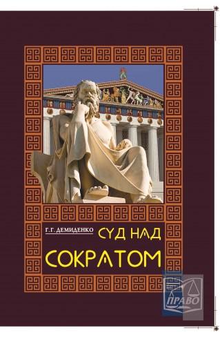 """Суд над Сократом : Навчальні та Практичні посібники - Видавництво """"Право"""""""