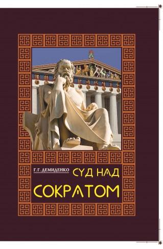 Суд над Сократом