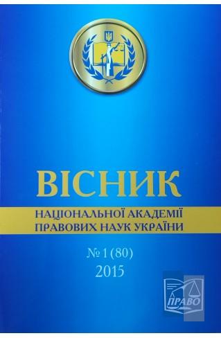 """Вісник НАПрНУ №1 (80) 2015 р. : Періодичні видання - Видавництво """"Право"""""""