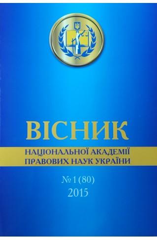Вісник НАПрНУ №1 (80) 2015 р.