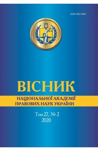 Вісник Національної академії правових наук України. Том 27, №2 2020 р.
