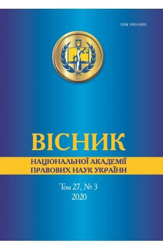 Вісник Національної академії правових наук України. Том 27, №3 2020 р.