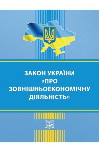 Закон України «Про зовнішньоекономічну діяльність»