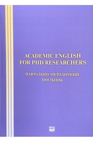 ACADEMIC ENGLISH FOR PHD RESEARCHERS. Навчально-методичний посібник