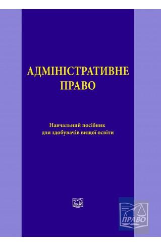 """Адміністративне право, 2021 : Посібники до іспитів та ЗНО - Видавництво """"Право"""""""