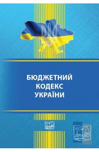 "Бюджетний кодекс України (тверда обкладинка) : Кодекси - Видавництво ""Право"""