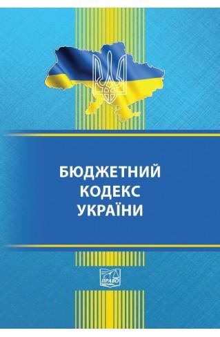 Бюджетний кодекс України (тверда обкладинка). На замовлення.