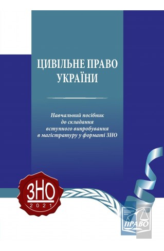 """Цивільне право України. Навчальний посібник до складання вступного випробування в магістратуру у форматі ЗНО, 2021 : Посібники до іспитів та ЗНО - Видавництво """"Право"""""""