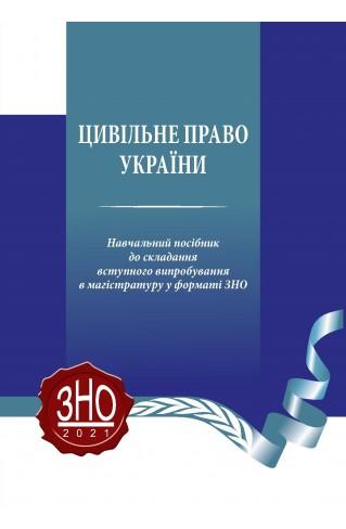 Цивільне право України. Навчальний посібник до складання вступного випробування в магістратуру у форматі ЗНО, 2021