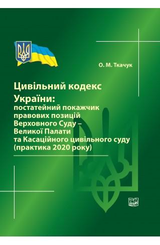Цивільний кодекс України:постатейний покажчик правових позицій ВС - Великої палати та Касаційного цивільного суду