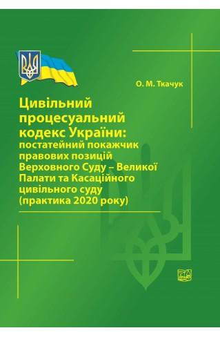 Цивільний процесуальний кодекс Українги: постатейний покажчик правових позицій ВС - Велиої Палати та Касаційного цивільного суду