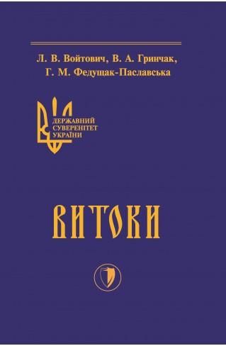 Державний сувернітет України. Книга 1. Витоки