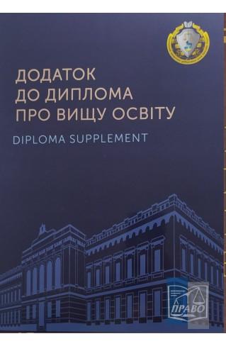 """Додаток до диплому про вищу освіту. Папка А4 : Сувенірна продукція - Видавництво """"Право"""""""