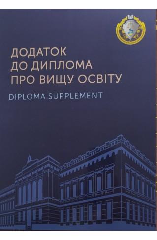 Додаток до диплому про вищу освіту. Папка А4
