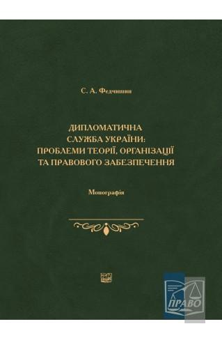 """Дипломатична служба України: проблеми теорії, організації та правового забезпечення : Монографії - Видавництво """"Право"""""""