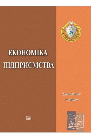 """Економіка підприємства : Навчальні та Практичні посібникив - Видавництво """"Право"""""""