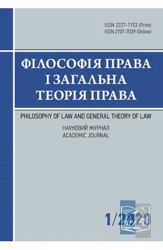 """Філософія права і загальна теорія права 1/2020 : Періодичні видання - Видавництво """"Право"""""""