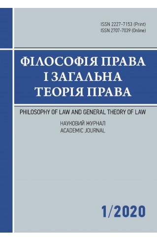 Філософія права і загальна теорія права 1/2020