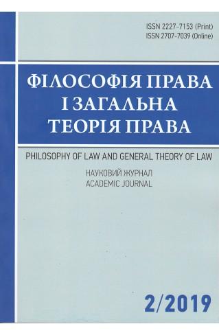 Філософія права і загальна теорія права. Науковий журнал 2/2019
