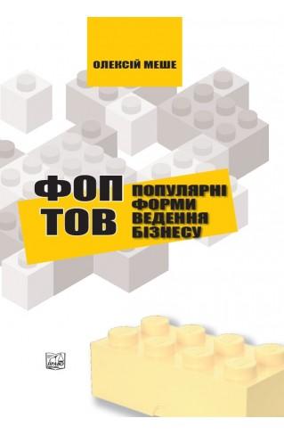 ФОП і ТОВ популярні форми ведення бізнесу