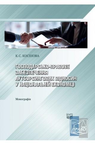 """Господарсько-правове забезпечення ауторсингових відносин у національній економіці : Монографії - Видавництво """"Право"""""""