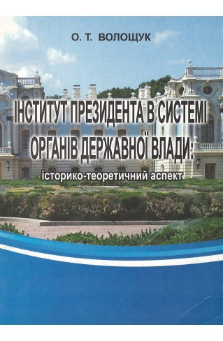 Інститут Президента в системі органів державної влади: історико-теоретичний аспект
