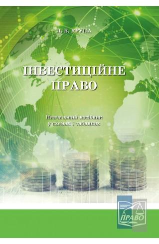 """ІнвестицІйне право. Навчальний посібник : Навчальні та практичні посібники - Видавництво """"Право"""""""