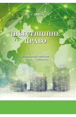 ІнвестицІйне право. Навчальний посібник