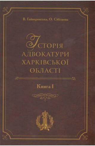 Історія адвокатури Харківської області. Книга 1