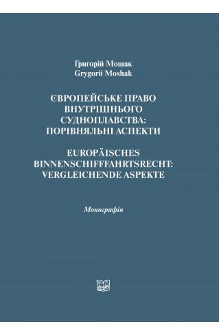 Європейське право внутрішнього судноплавства: порівняльні аспекти
