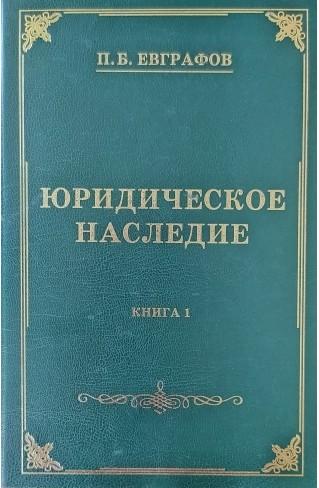 Юридическое наследие: в двух книгах. Комплект из 2 книг