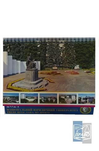 """Календар настільний """"Будиночок"""" на 2021 рік : Сувенірна продукція - Видавництво """"Право"""""""