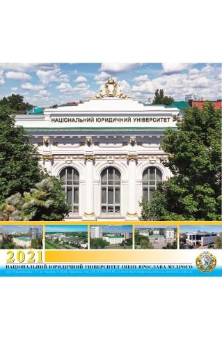 Календар квартальний НЮУ на 2021 рік