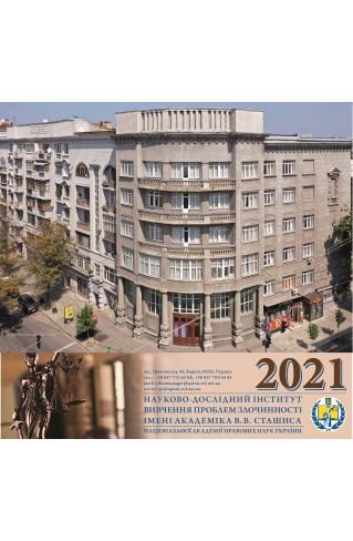 Календар квартальний НДІ Сташиса на 2021 рік