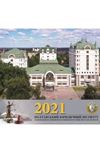 """Календар квартальний """"Полтава"""" на 2021 рік"""