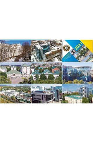 Кишеньковий календарик НЮУ на 2021 рік