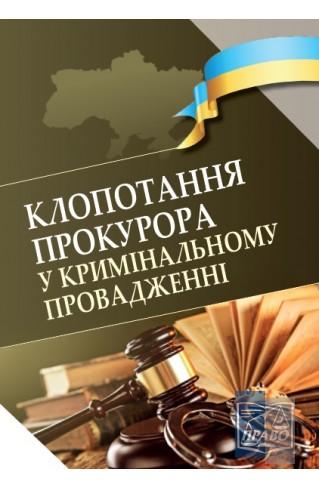 """Клопотання прокурора у кримінальному провадженні : Навчальні та Практичні посібники - Видавництво """"Право"""""""