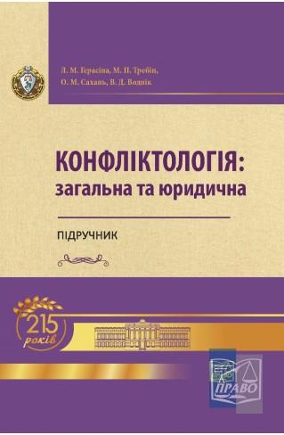 """Конфліктологія: загальна та юридична : Підручники - Видавництво """"Право"""""""